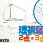 簡単解説!2点・3点透視の基本【背景イラスト初歩編】