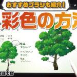 【木の描き方】デフォルトのブラシを使用して木の彩色をしてみよう!
