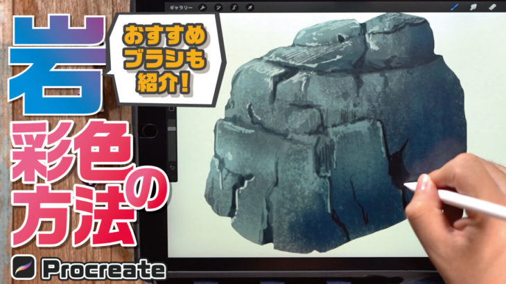 【岩・石の描き方】デフォルトのブラシを使用して岩の彩色をしてみよう!