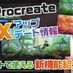 Procreate5Xの新機能ピックアップ紹介