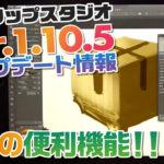 クリスタでPhotoshopブラシが使用可能に!アップデート情報【CLIP STUDIO Ver.1.10.5】