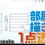 【部屋の描き方│1点透視】初心者でも描ける方法!