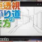 【1点透視応用】曲がり道を描いてみよう!