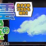 【空・雲の描き方】背景イラストで重要!空・雲の彩色をしてみよう!