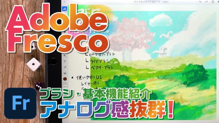 アナログ感抜群なAdobe Frescoのブラシ・基本機能の紹介!