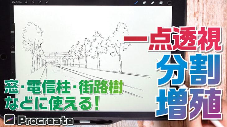 【1点透視応用】並木道など均等に配置された背景の描き方【分割・増殖の方法】