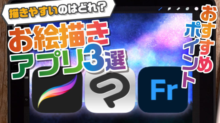 iPadのおすすめイラストアプリを特徴ごとに紹介!【Procreate │ CLIP STUDIO PAINT │ Adobe Fresco】