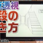 【1点透視応用】階段を描いてみよう!