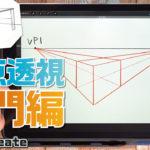 【2点透視入門・基礎】2点透視で背景を描く方法