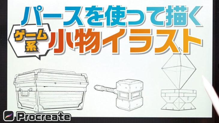 【2点透視】ゲームアイテムを描く方法