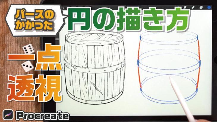 【1点透視】パースを利用した『円』の描き方