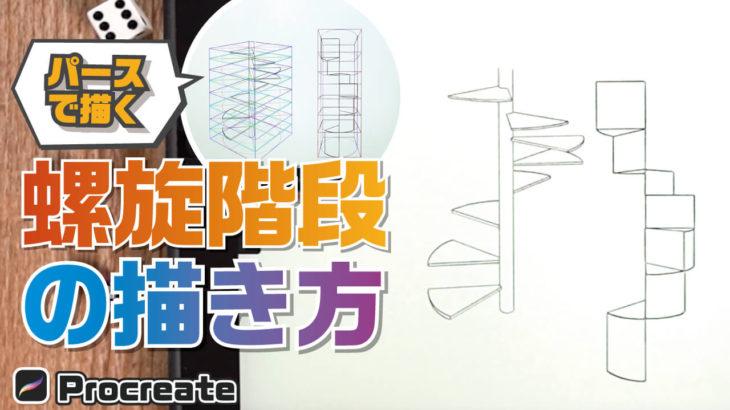 【1点・2点透視】パースを使用した『螺旋階段』の描き方