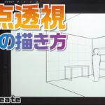 【2点透視】部屋の内装・室内を描く方法!