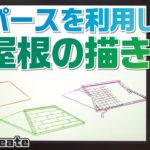 【2点透視】簡単に描ける屋根の描き方!意外と深い屋根の世界も紹介