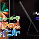 【新型iPadPro第5世代】ってイラストレーター的にどうなの?ポイントをまとめてみた