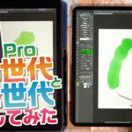 【新型iPadPro】第5世代と第2世代をイラストレーター的に比較してみた