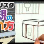 基本的な定規ツールの使い方・前編【CLIP STUDIO PAINT】