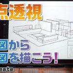 【2点透視】楽に部屋を描こう!平面図を立体図にする方法