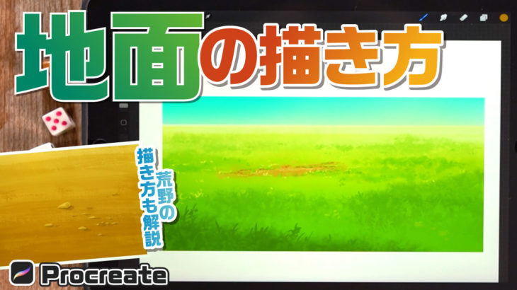 【自然物】地面(草むら・荒野)の描き方